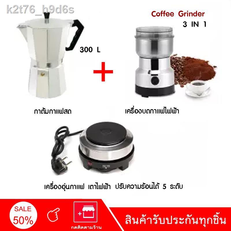 ✽เครื่องชุดทำกาแฟ 3IN1 เครื่องทำกาหม้อต้มกาแฟสด สำหรับ 6 ถ้วย / 300 ml +เครื่องบดกาแฟ + เตาอุ่นกาแฟ เตาขนาดพกพา เตาทำคว