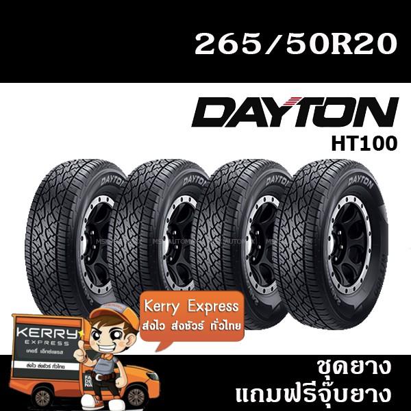 DAYTON HT100 265/50R20 ชุดยาง 4เส้น