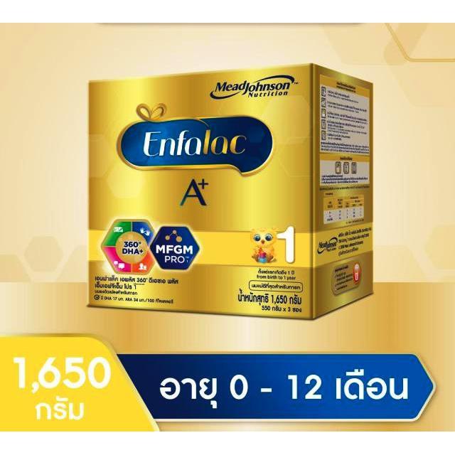 เอนฟาแล็ค เอพลัส สูตร 1 ขนาด 1650 กรัม Enfalac A+ 1  size 1650 grams