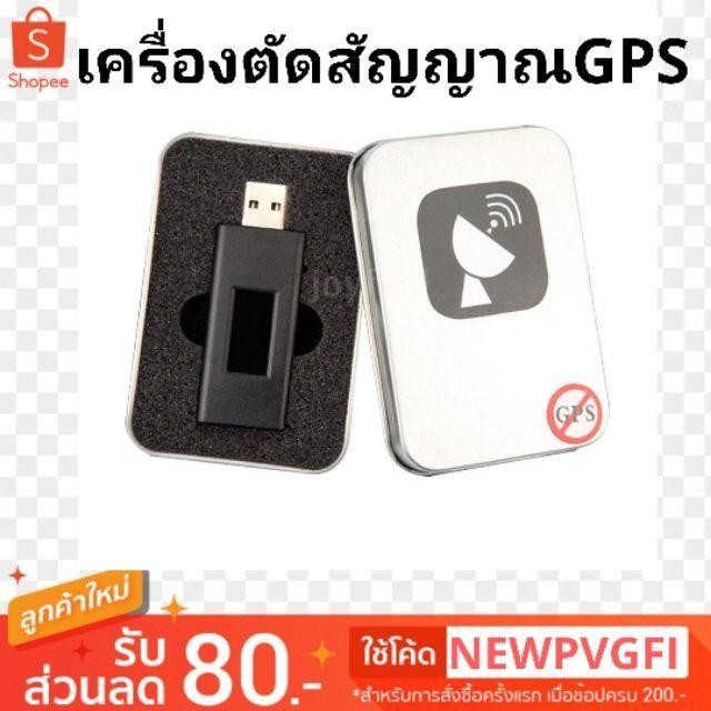 GPS L1/L2 เครื่องตัดสัญญาณ GPS  เครื่องตัดสัญญาณ USB