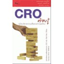 หนังสือ CRO ต้องรู้ คู่มือบริหารความเสี่ยงองค์กรยุคใหม่(ลดพิเศษ)