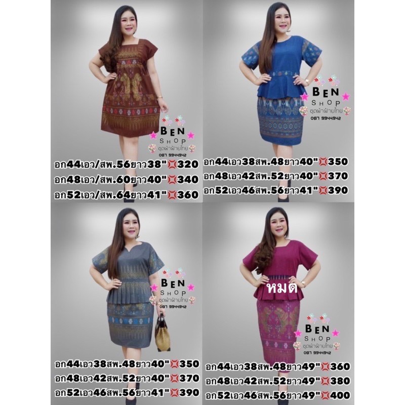 """❁◇❈อก 52""""สินค้าขายดีชุดไทย ผ้าไทย ไซส์คนอวบ ชุดพื้นเมือง ผ้าฝ้าย ไทย ชุดทำงาน คนอ้วน เดรสพื้นเมือง เดรสสาวอวบ"""