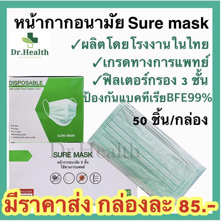 [ผลิตในไทย][เกรดทางการแพทย์] Sure Mask หน้ากากอนามัย 3 ชั้น กรองแบคทีเรีย ฝุ่น surgical face mask