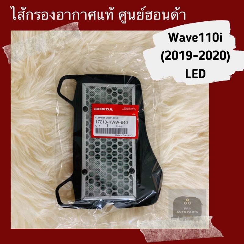 ไส้กรองอากาศแท้ศูนย์ฮอนด้า Wave110i (2019-2020) LED เวฟ110i อะไหล่แท้