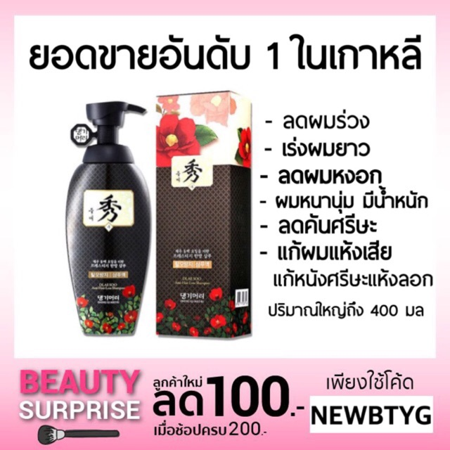 ( ขายส่ง ,ราคาถูก ) Daeng Gi Meo Ri Dlae Soo Shampoo & Treatment 400 ml