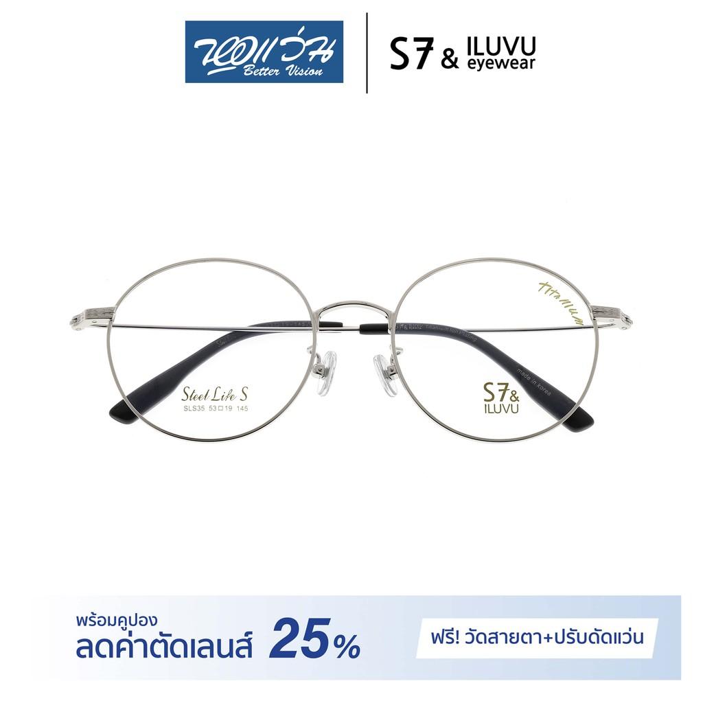 [แถมคูปองเลนส์+ส่งฟรี] S7&ILUVU กรอบแว่นตา KOIA SLS35 - BVG