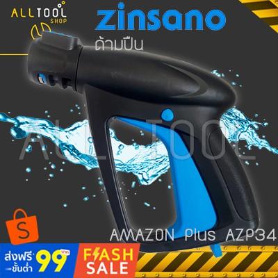 ZINSANO ด้ามปืน เครื่องฉีดน้ำ AMAZON Plus  AZP34 ซินซาโน่