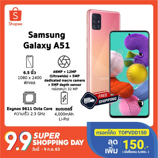 """[Coinsคืน20%สูงสุด500""""SPCCBPYQB""""] Samsung Galaxy A51 8/128GB (เครื่องศูนย์ไทยรับประกัน 1 ปี)"""