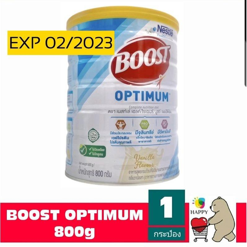 collagen dhc✓▧✜BOOST Optimum หรือ Nutren Optimum โฉมใหม่ 800 กรัม สำหรับผู้สูงอายุ (บู๊ท ออฟติมั่ม)