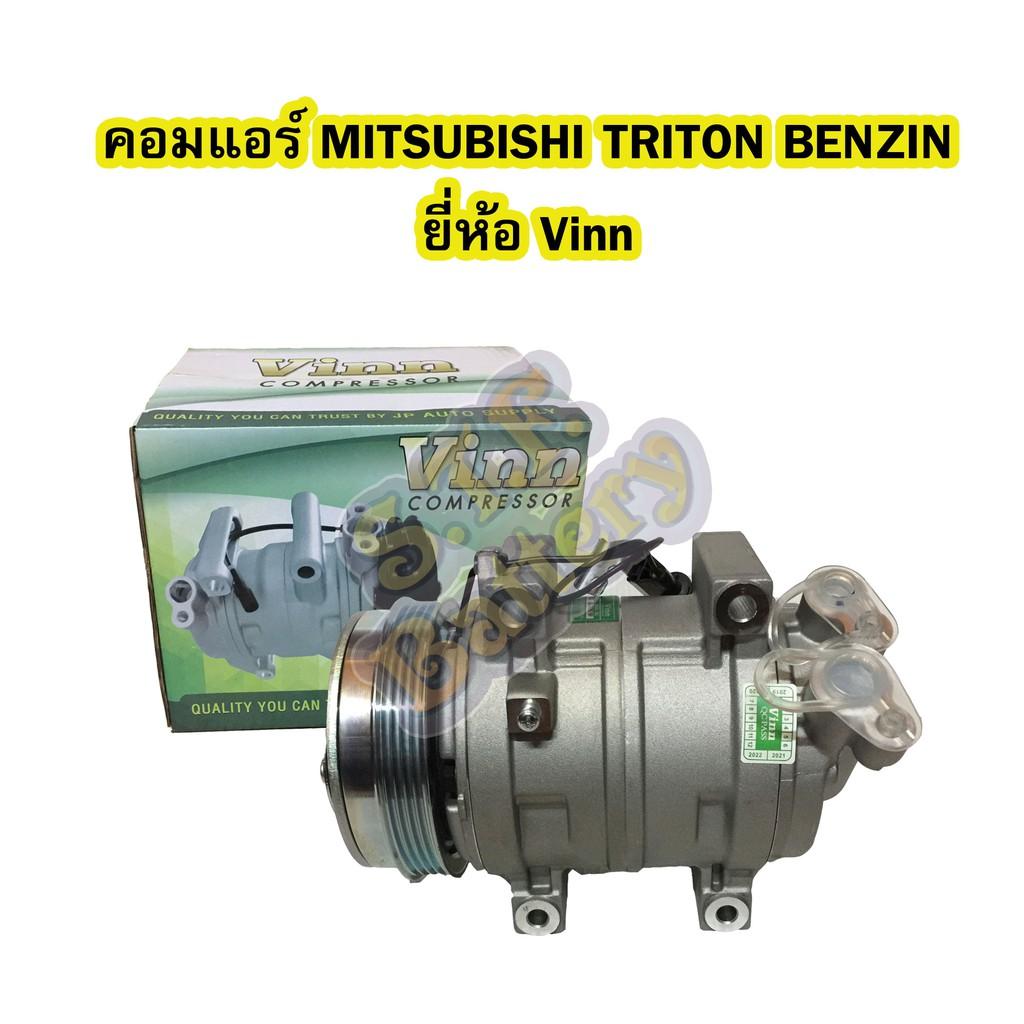 คอมแอร์รถยนต์/คอมเพรสเซอร์ (COMPRESSOR) มิตซูบิชิ ไทรทัน/ไทรตัน (MITSUBISHI TRITON) เบนซิน (BENZIN) ยี่ห้อ VINN