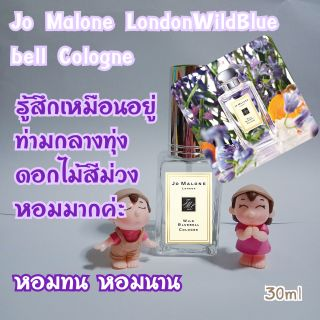 Review Jo Malone London Wild Bluebell Cologne