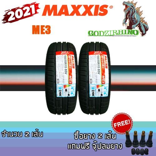Maxxis 185/60/R15 รุ่น ME3 ยางรถยนต์ ใหม่ล่าสุดปี 2020 (จำนวน2เส้น) แถมจุ๊ป ฟรี