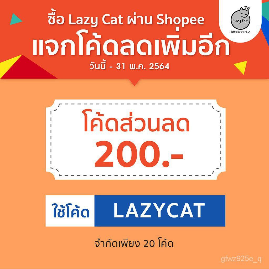 ❖Topper ไร้ขอบ (( Lazy Cat รุ่น คลาสสิค )) ที่นอนท็อปเปอร์6ฟุต , 5ฟุต 3.5ฟุต / ฟูกที่นอน แผ่นรองนอน ที่นอน6ฟุต