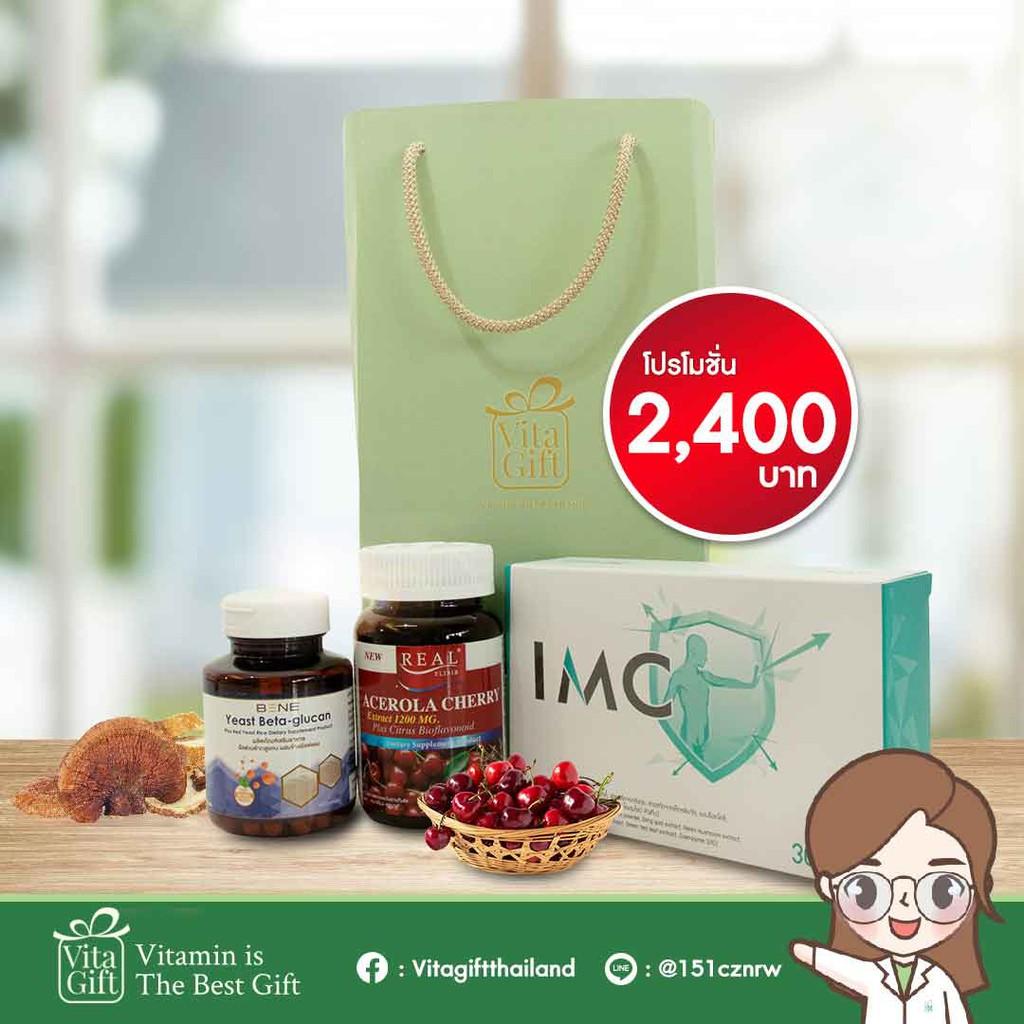 Set IMC 1 กล่อง +  Acerola Cherry 1 กระปุก + Beta Glucan 1 กระปุก