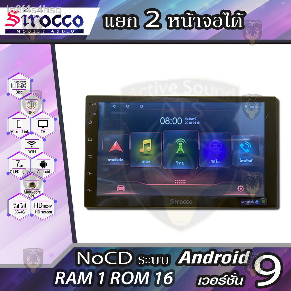 ❤NEW💌❒Sirocco 2Din เครื่องเสียงระบบ Android จอ 7 นิ้วระบบปฏิบัติการ V.9 ไม่ง้อแผ่น Ram1 Rom16 แยก 2 หน้าจอได้