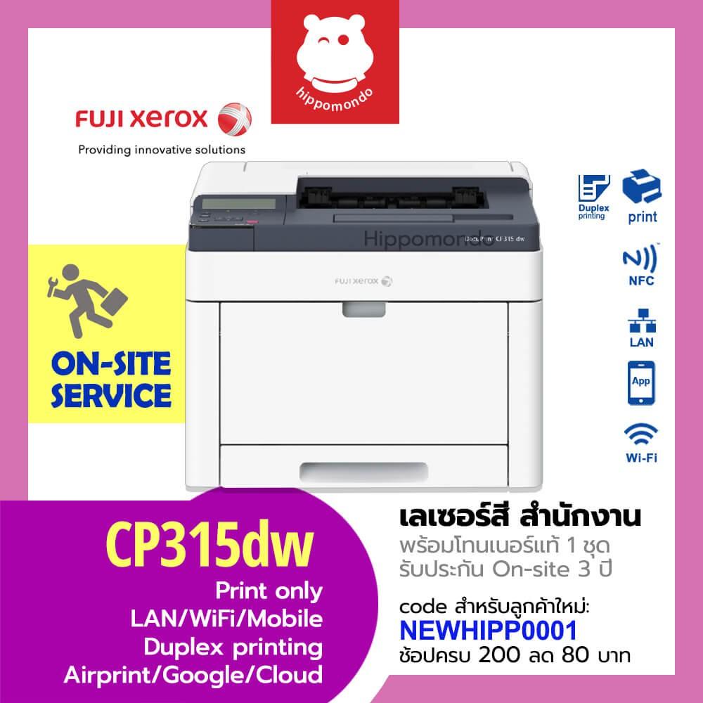 Printer Fuji-xerox รุ่น DocuPrint CP315dw