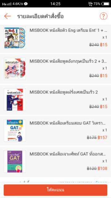 MISBOOK หนังสือพูดฝรั่งเศสเป็นเร็ว 2   Shopee Thailand
