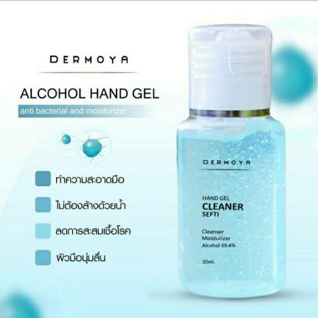 เจลล้างมือ Dermoya ผลิตภัณฑ์เจลล้างมือ