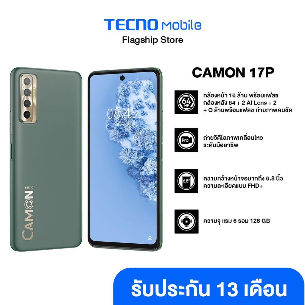 TECNO Mobile  มือถือ สมาร์ทโฟน รุ่น Camon 17P 6/128GB กล้องหน้า16MP กล้องหลัง64 MP+ 2AI Lens+2+Qล้านพร้อมเเฟรช |ประกันศู