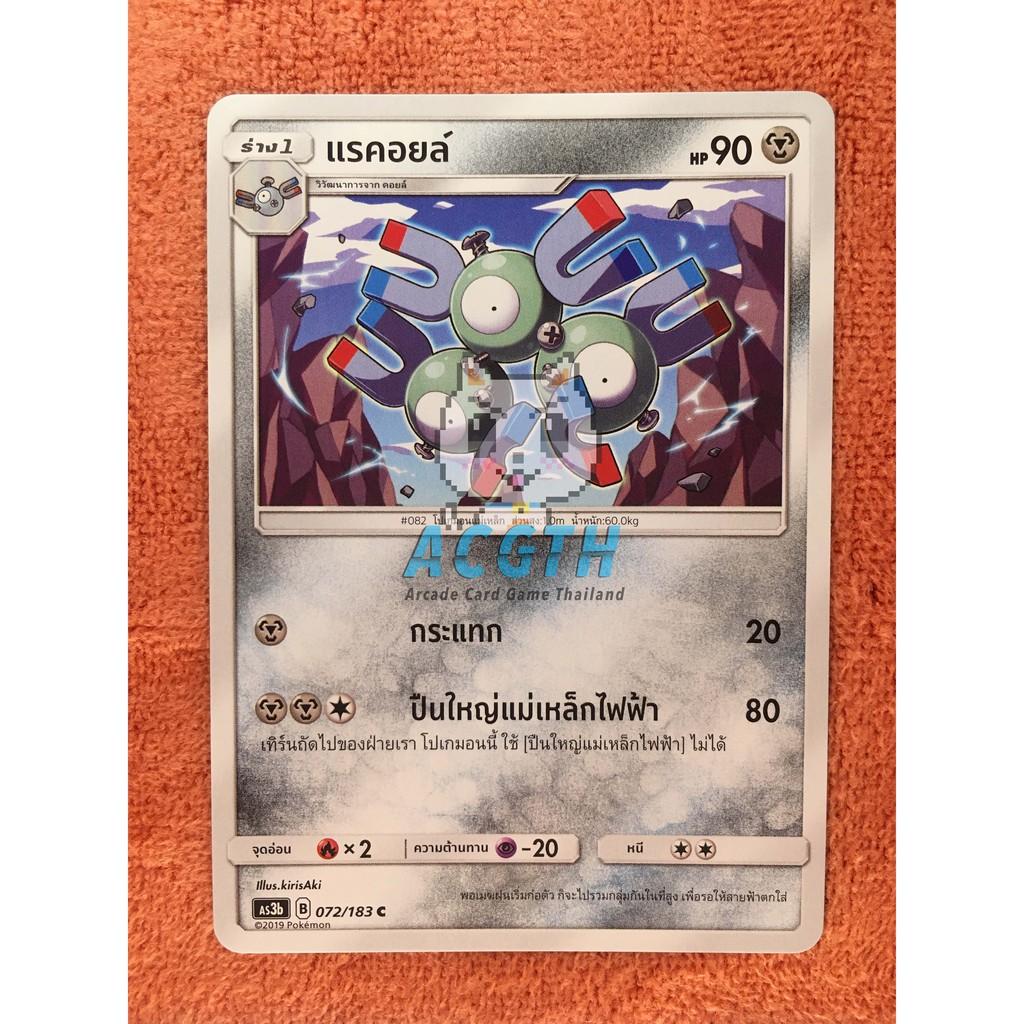 แรคอยล์ ประเภท เหล็ก (SD/C) ชุดที่ 3 (เงาอำพราง)   [Pokemon TCG] การ์ดเกมโปเกมอนของเเท้
