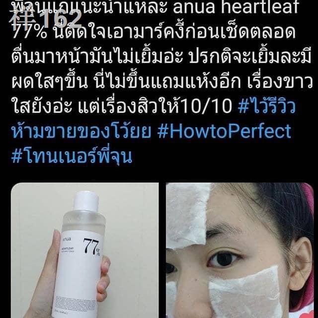 ✟โทนเนอร์พี่จุน Anua Heartleaf 77% Soothing Toner 250 ml.