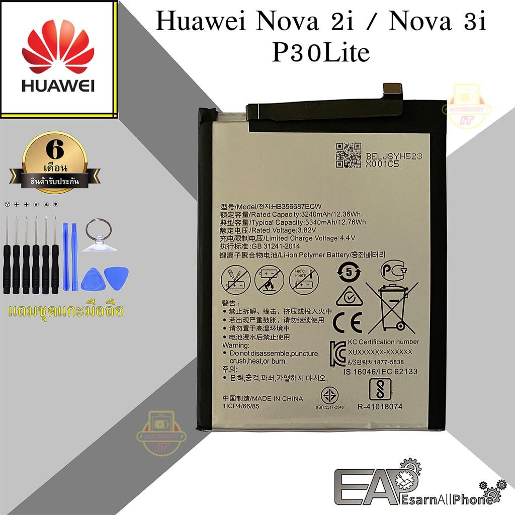 แบต Huawei Nova 2i / Nova 3i / P30Lite (HB356687ECW)