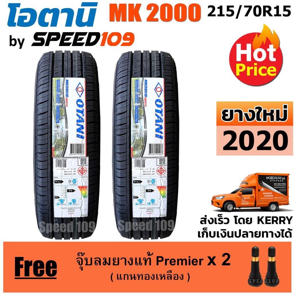 OTANI ยางรถยนต์ ขอบ 15 ขนาด 215/70R15 รุ่น MK2000 - 2 เส้น (ปี 2020)