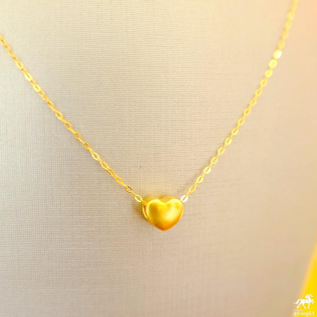 สร้อยคอเงินชุบทอง จี้หัวใจ(Heart)ทองคำ 99.99  น้ำหนัก 0.1 กรัม ซื้อยกเซตคุ้มกว่าเยอะ แบบราคาเหมาๆเลยจ้า