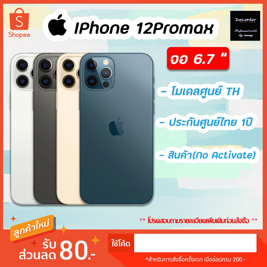 Apple IPhone 12Promax เครื่องศูนย์ไทย TH ประกันศูนย์ 1ปี ( ราคาขึ้นลงตามวัน โปรดสอบถามราคาก่อนสั่งซื้อ )