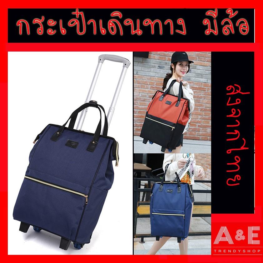 กระเป๋าเดินทาง สไตล์ Anello มีล้อลาก นำขึ้นเครื่องได้ กระเป๋า กระเป๋าล้อลาก กระเป๋าเดินทางล้อลาก กระเป๋าเดินทางแบบถือ