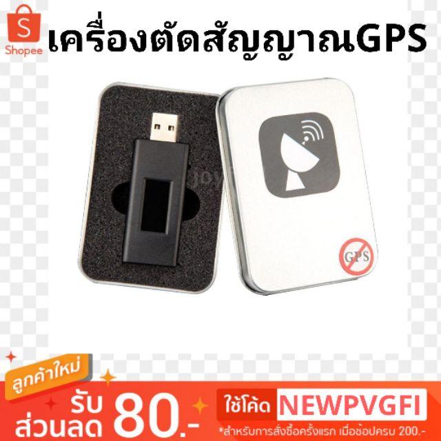 GPS L1/L2 เครื่องตัดสัญญาณ GPS  เครื่องตัดสัญญาณ USB GPS L1/L2