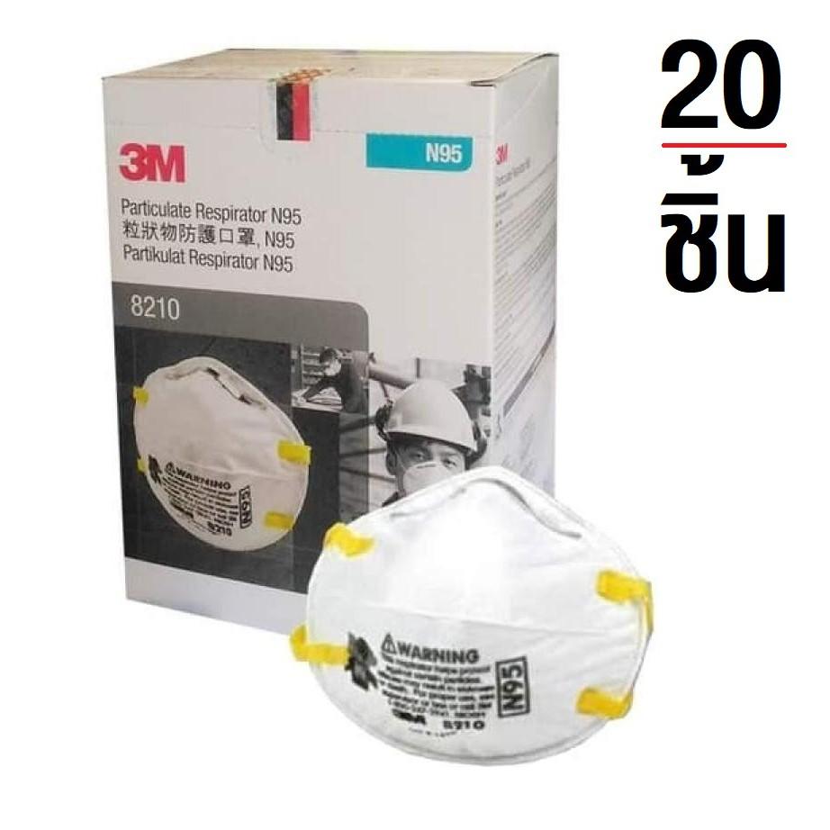 3M 1กล่อง(มี20ชิ้น) 8210 N95 หน้ากากป้องกันฝุ่น PM2.5 8210