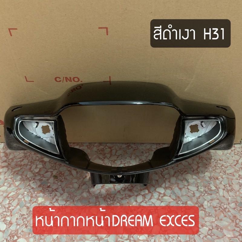 หน้ากากหน้า DREAM EXCES (C100P) ดรีมเอ็กซ์เซล ดรีม99 สีดำ H31/สีแดงบรอนซ์ H15
