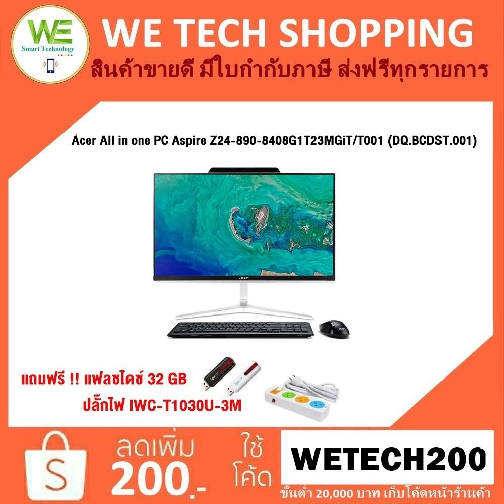 ส่งฟรี🚀Acer All in one PC Aspire Z24-890-8408G1T23MGiT/T001(DQ.BCDST.001) i5-8400T