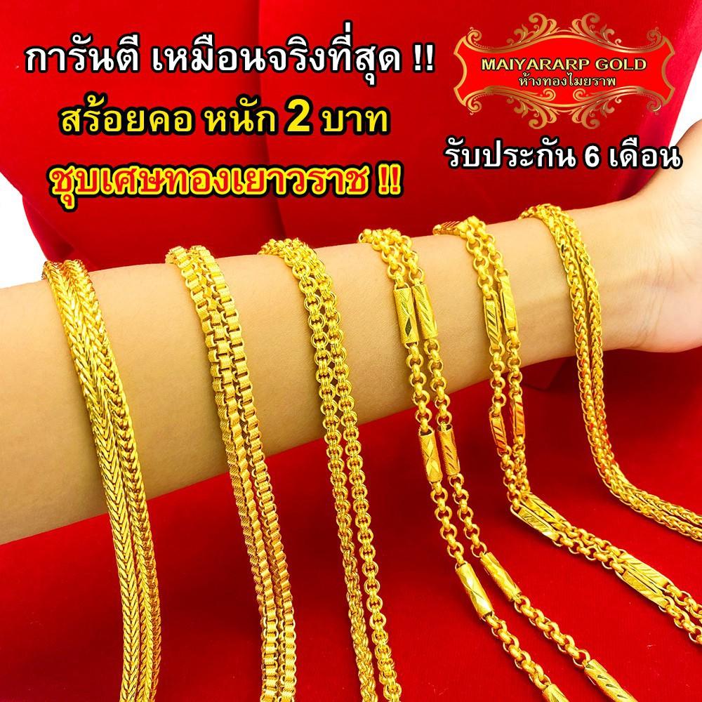 【ราคาถูก】 สร้อยคอ✲☫۞Maiyararp สร้อยคอ หุ้มทองแท้ 2 บาท เหมือนจริงที่สุด !! ( ไม่ลอก ไม่ดำ ) สร้อยทอง  ทองโคลนนิ่ง สร้