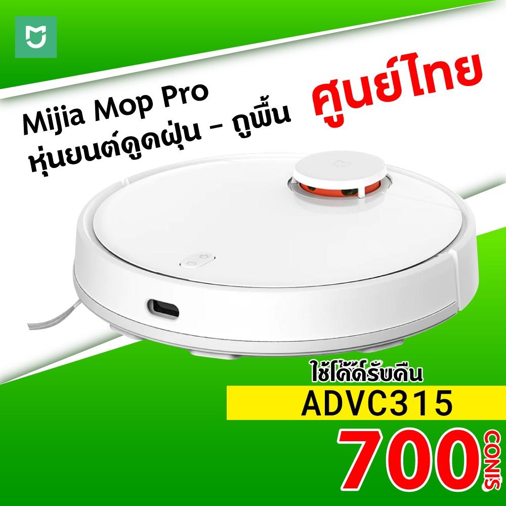 ศูนย์ไทย [รับ 700 Coins โค้ด ADVC315] Xiaomi Mijia Robot Vacuum Mop Pro หุ่นยนต์ดูดฝุ่น ถูพื้น 2-in-1 เซ็นเซอร์ LDS -1Y
