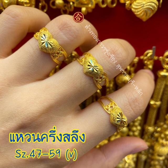 แหวนทองครึ่งสลึง(1.9กรัม) ทองคำแท้96.5%ราคาพิเศษพร้อมใบรับประกันค่ะ