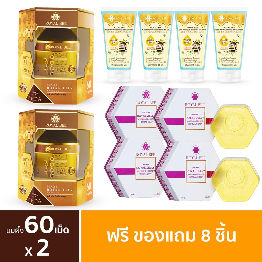 นมผึ้ง Royal Bee ขนาด 60 เม็ด 2 กระปุก แถมเจลล้างมือแอลกอฮอล์ 75% ขนาด 35 ml 4 หลอด สบู่ 4 ก้อน