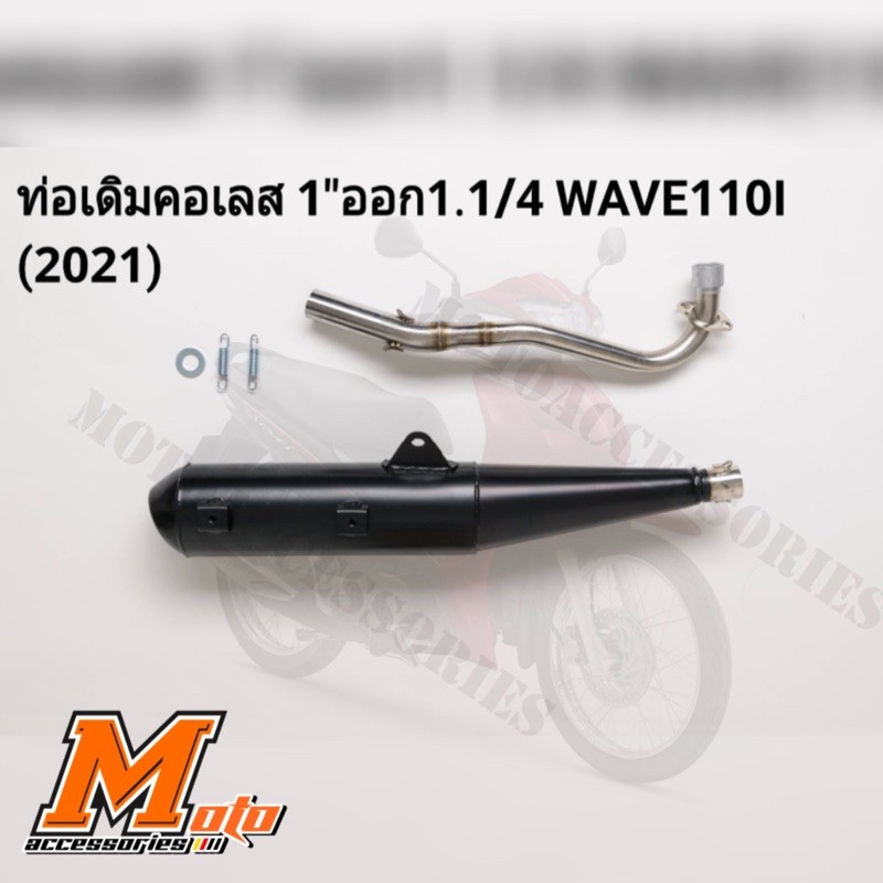 ท่อเดิม Honda Wave110i (2021) คอเลส