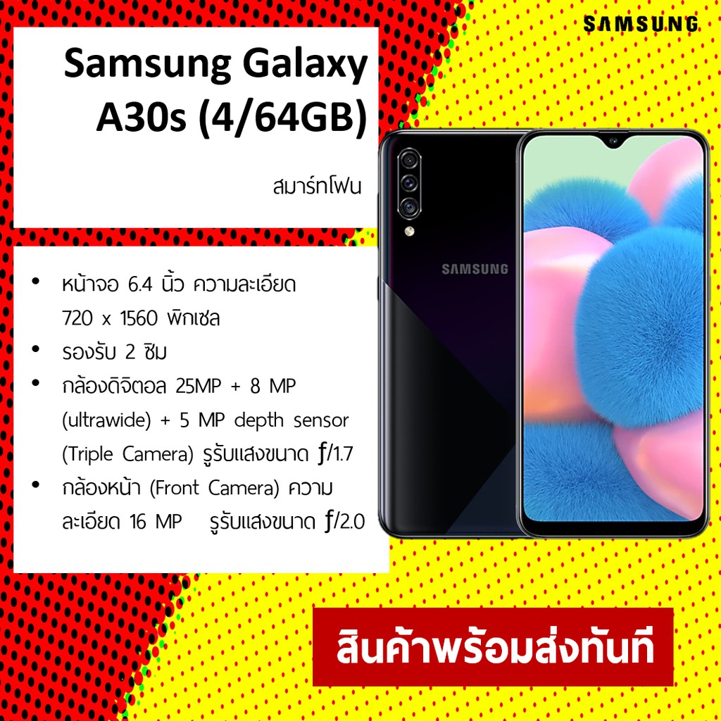 Samsung Galaxy-A30s (4/64GB) สมาร์ทโฟน