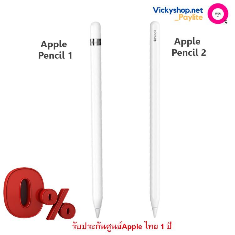 Apple Pencil 1, Pencil 2 (รับประกันศูนย์ไทย 1 ปี)