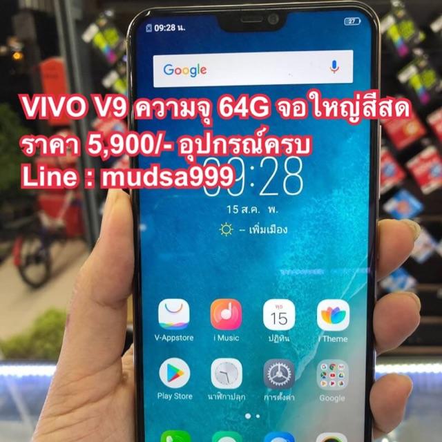 📱VIVO V9 เครื่องแท้ศูนย์ไทย สีทอง ราคา 4,900/- อุปกรณ์ครบ เล่นเกมสบาย