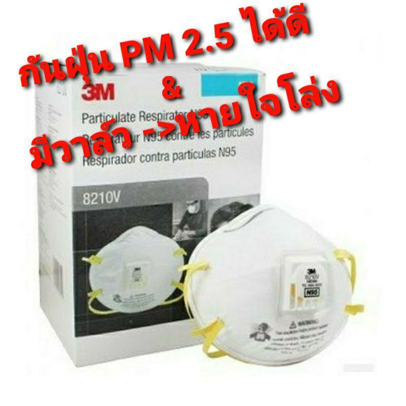 ส่งฟรี🎀คืนcoin10%😲หน้ากาก 3M 8210V N95  🇹🇭 มีสินค้าพร้อมส่งในไทย 🇹🇭