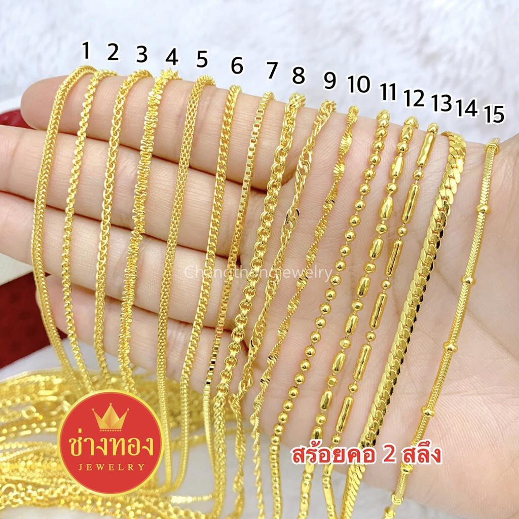 สร้อยคอ 2 สลึง ทองปลอม ทองไมครอน ทอง96.5 ทองหุ้ม เศษทอง ทองราคาส่ง ทองราคาถูก ทองคุณภาพดี ทองโคลนนิ่ง ทองชุบ