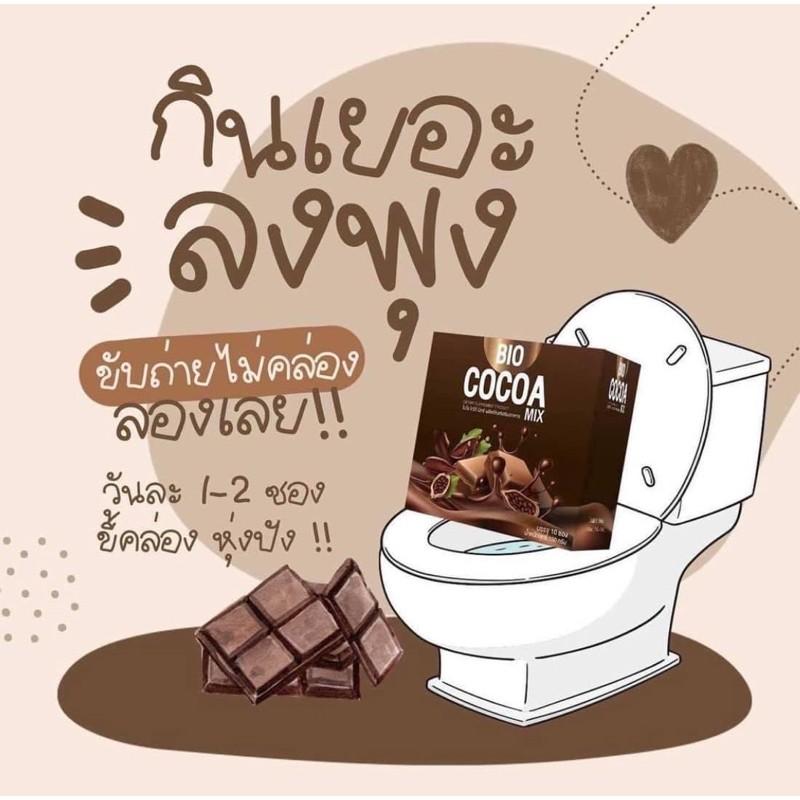 Bio Cocoa ไบโอโกโก้ ดีท็อคซ์ บล็อคไขมัน คุมหิว ซื้อ 1️⃣ ได้ถึง 4️⃣ส่งฟรี‼️