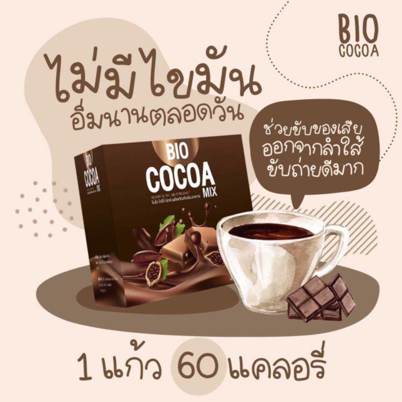 bio cocoa (แยกขาย ) ซื้อ 2 แถมขวดน้ำ