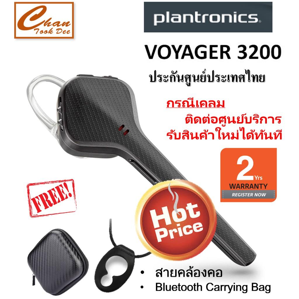 🔥 โค๊ด NEWCHAN0001 ลด 80บาท 🔥 Plantronics Voyager 3200 รับประกันศูนย์ไทย  ฟรี