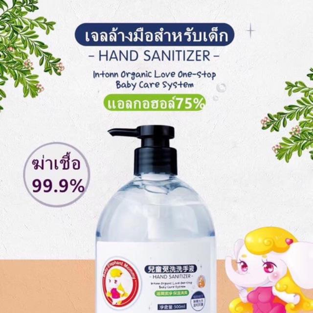 เจลล้างมือสำหรับเด็ก