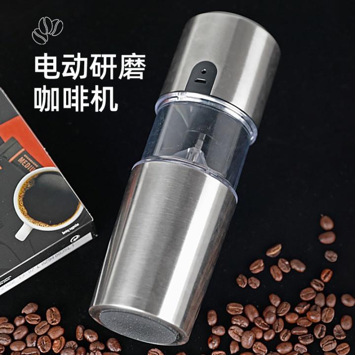 ✵┅เครื่องบดเมล็ดกาแฟไฟฟ้า เครื่องบดแบบพกพา เครื่องบดสด เครื่องชงกาแฟในครัวเรือนขนาดเล็กทำมือ