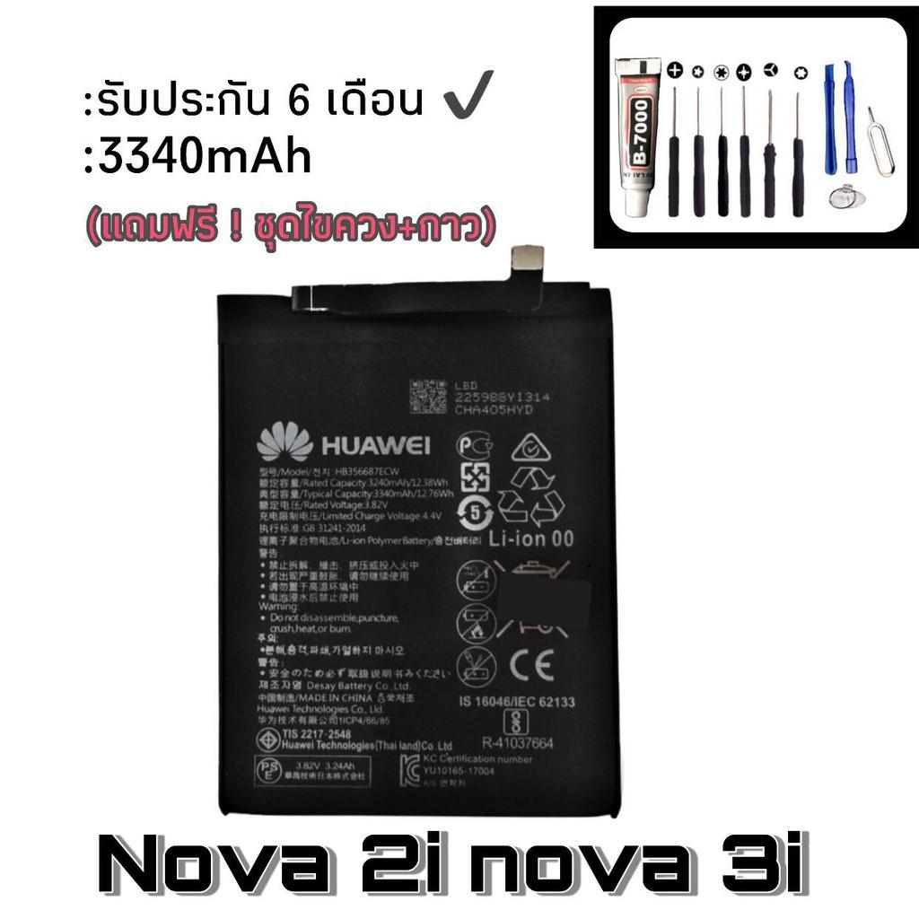 แบต plus แบตเตอรี่มือถือ เเบตnova2i,nova3i แบตเตอรี่โทรศัพท์ Batt  Huawei Nova2i / Nova3i เเบตโนวา